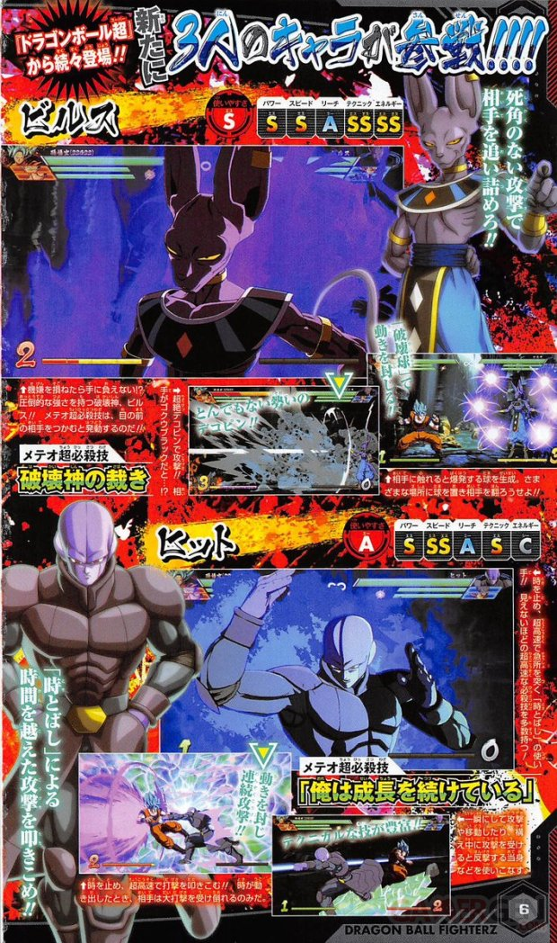 Dragon Ball FighterZ images (5)