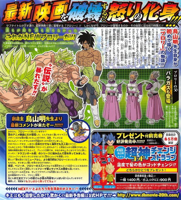 Dragon Ball Super Broly images s