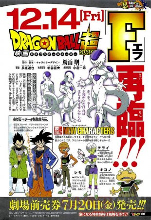 Dragon Ball Super V Jump Image Scan