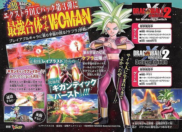 dragon ball xenoverse 2 dlc images