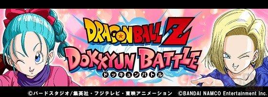 Dragon Ball Z Dokkyun Battle 01 02 04 2018