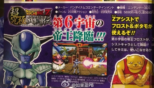 Dragon Ball Z Extreme Butoden personnages Super