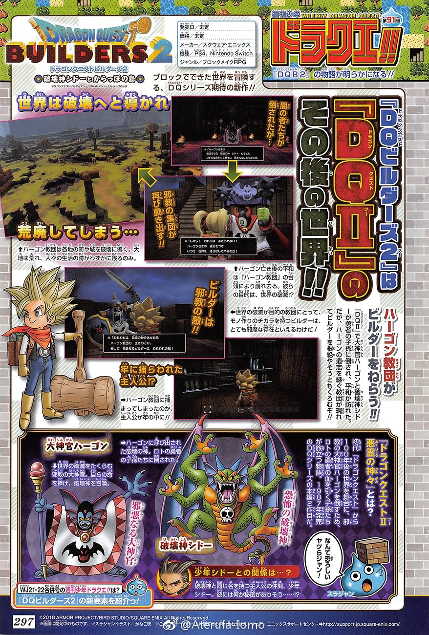 Dragon-Quest-Builders-2-scan-13-04-2018