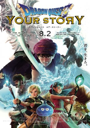 Dragon Quest Your Story poster 19 06 2019