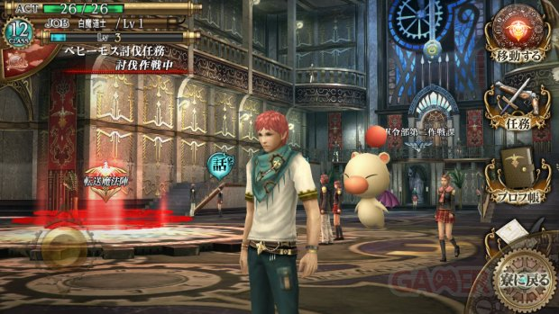 Final Fantasy Agito 10 06 2014 screenshot (2)