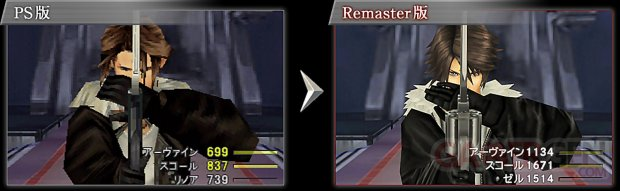 Final Fantasy VIII Remastered images comparaison (1)