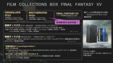 Final Fantasy XV Film Collections Box image screenshot 1