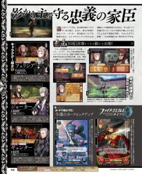 Fire Emblem If 05 2015 scan 8