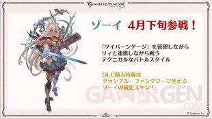 Granblue Fantasy Versus 01 08 03 2020