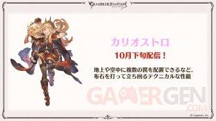 Granblue Fantasy Versus 10 08 08 2020