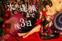 Great Edo Blacksmith 23 07 2014 teasing 5