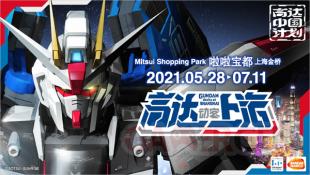 Gundam Docks Chine 28 05 2021