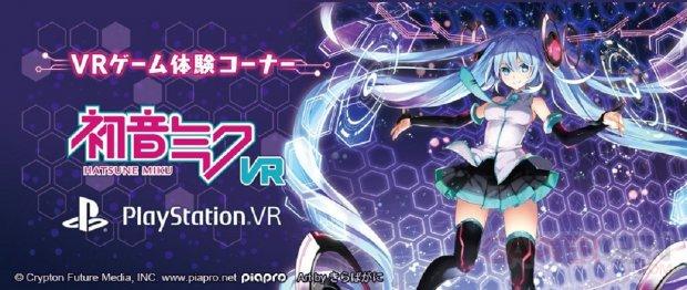 Hatsune Miku VR PS4