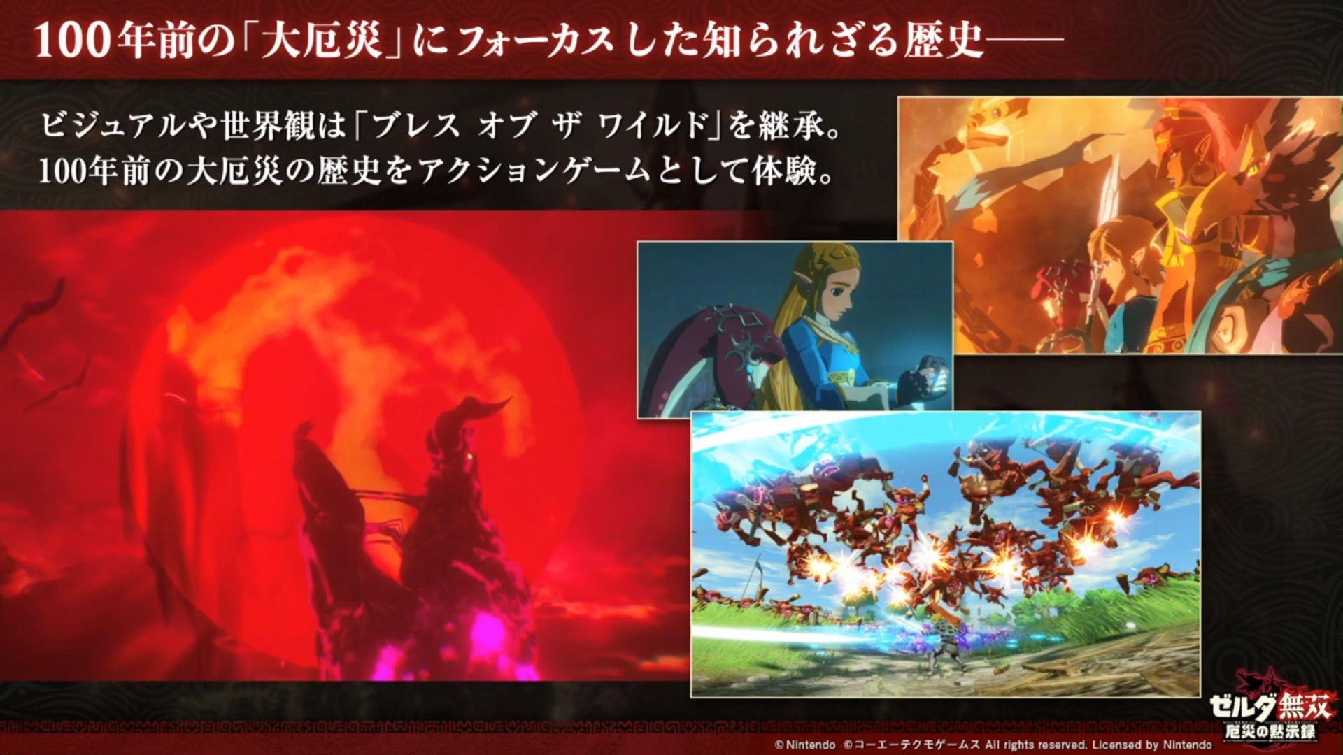 [Màj] Impa sera jouable dans Hyrule Warriors