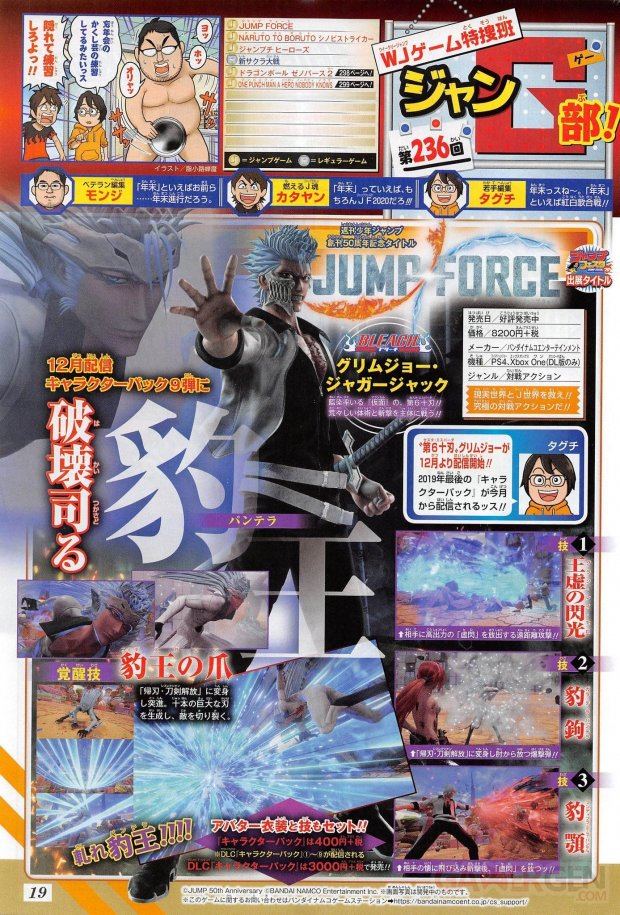 Jump Force scan 06 12 2019