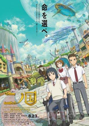 Ni no Kuni film poster 26 06 2019