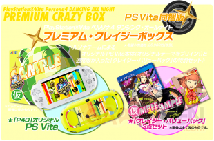 Persona 4 Dancing All Night 05 02 2015 collector 2