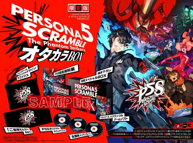 Persona 5 Scramble The Phantom Strikers 08 24 10 2019