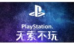 playstation conference annoncee mois prochain chine