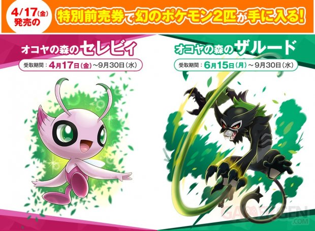 Pokémon Epée Bouclier distribution Zarude Celebi chromatique 10 03 2020