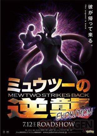 Pokémon movie 22 Mewtwo Strikes Back Evolution poster 31 12 2018