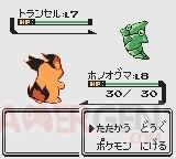 Pokémon Or Argent démo 03 02 06 2018