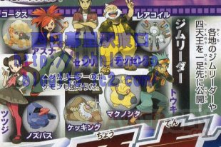 Pokémon Rubis Oméga Saphir Alpha 11 07 2014 scan 2