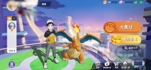 Pokémon UNITE leak 01 08 2020