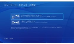 PS4 firmware 2.00 shareplay (9)