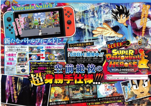 Super Dragon Ball Heroes World Mission image