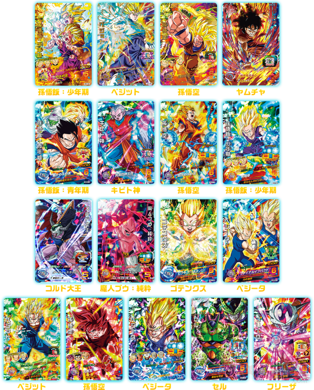 Super Dragon Ball Heroes World Mission images cartes