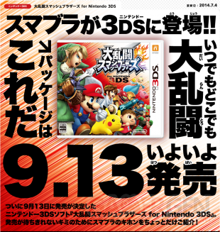 Super Smash Bros 7 juillet 2014