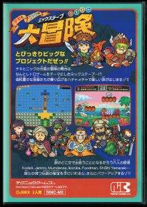 Teki and Nick's Mixtape Quest Adventure 2
