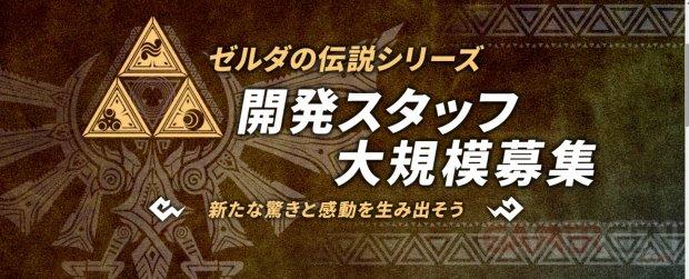 The Legend of Zelda Monolith Soft 28 03 2019