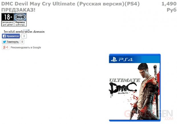 Ultimate dmc devil may cry 15.07.2014