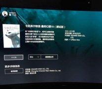 Uncovered Final Fantasy XV 15 Noctis Rêve Jeune (Demo)
