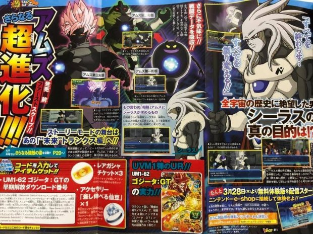 V JUMP Super Dragon Ball Heroes images