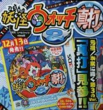 Yokai Watch 2 Shinuchi 10 10 2014 scan